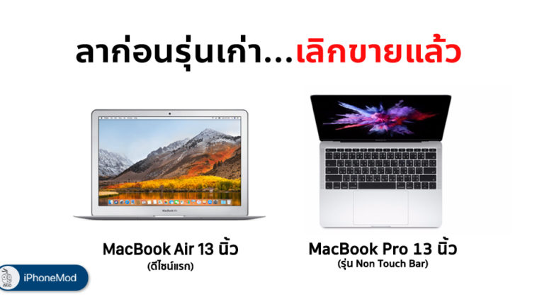 Apple Discontinued Sell Macbook Pro 13 Non Touch Bar And Macbook Air 13 Old Design