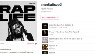 Apple Music A List Hip Hop Playlist Is Now Rap Life