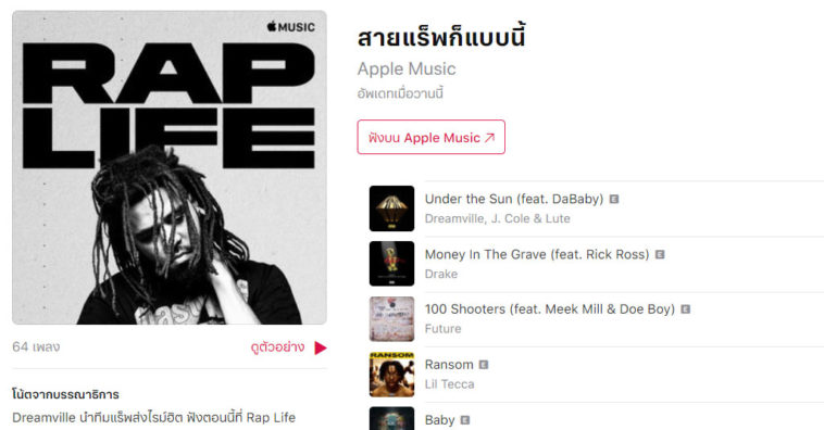 Apple Music A List Hip Hop Playlist Is Now Rap Life