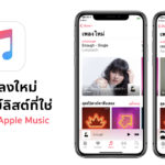 Apple Music New Single Enough And Ed Sheeran Palylist