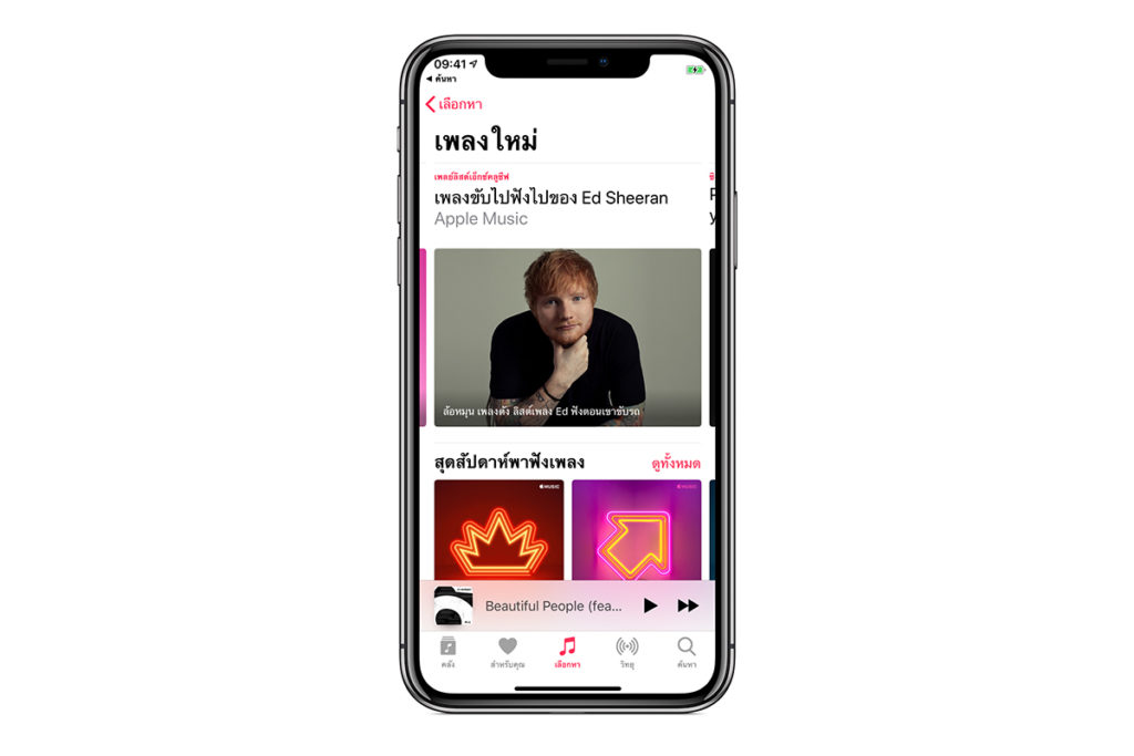 Apple Music New Single Enough And Ed Sheeran Palylist 2