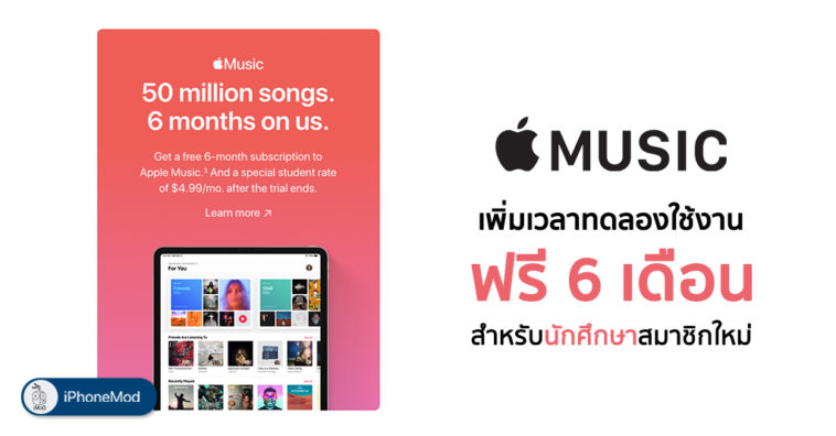 Apple Music Student Trail Free 6 Month