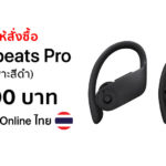 Apple Open Order Powerbeats Pro Apple Store Online Th Cover
