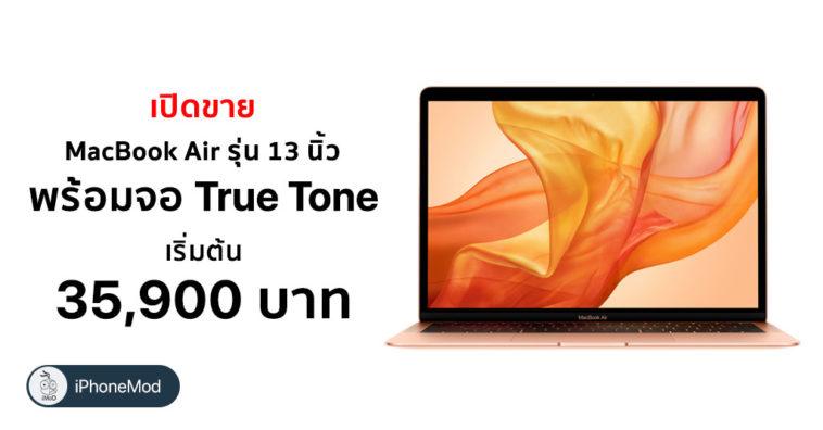 Apple Release Macbook Air 2019 True Tone