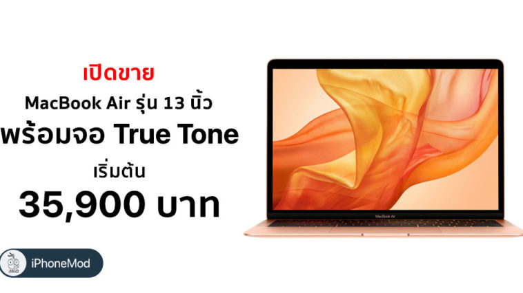 Apple Release Macbook Air 2019 True Tone