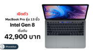 Apple Release Macbook Pro 13 Inch Intel Gen 8 2019