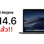 Apple Release Macos Mojave 10 14 6