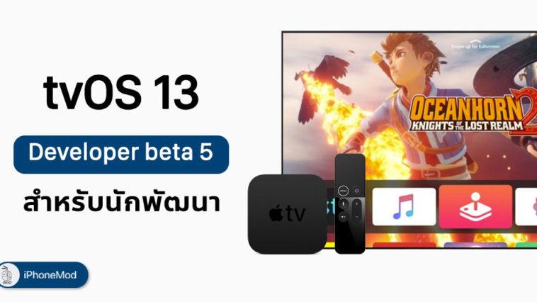 Apple Release Tvos 13 Beta 5 Developer Cover
