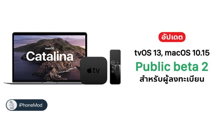 Apple Release Tvos13 Macos Catalina Public Beta 2