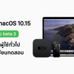 Apple Release Tvos13 Macos Catalina Public Beta 3