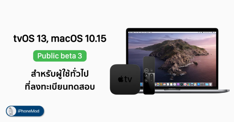 Apple Release Tvos13 Macos Catalina Public Beta 3