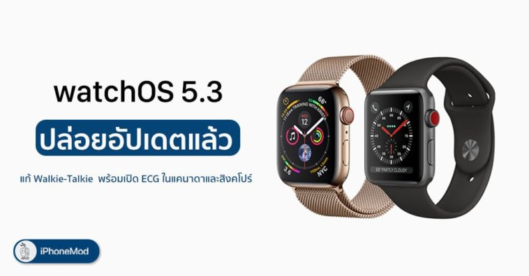Apple Release Update Watchos 5 3