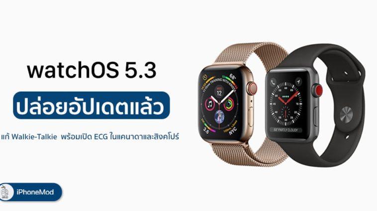 Apple Release Update Watchos 5 3