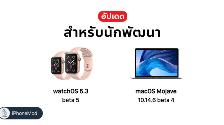 Apple Release Update Watchos 5 3 Beta 5 And Macos 10 14 6 Beta 4 Developer