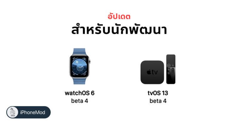 Apple Release Watchos 6 Tvos 13 Macos Developer Beta 4