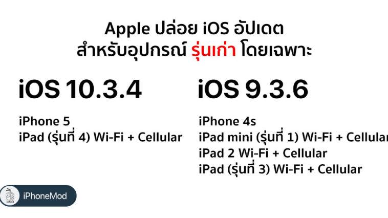 Apple Released Ios 10 3 4 Ios 9 3 6