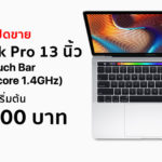Apple Released New Macbook Pro 13 Inch Touch Bar Th