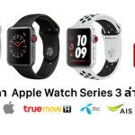 Apple Watch Series 3 July Price List 2019
