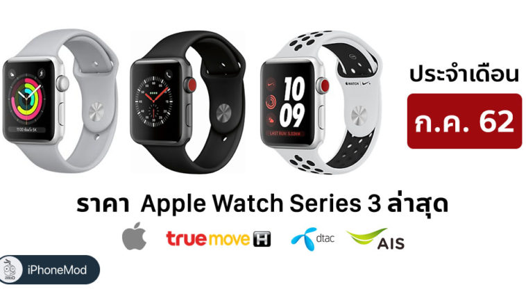 Apple Watch Series 3 July Price List 2019