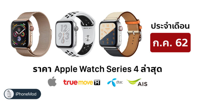 Apple Watch Series 4 Price Update July 2019