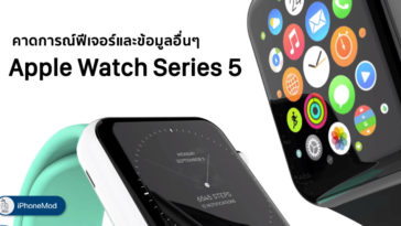 Apple Watch Series 5 Expect By Rumors