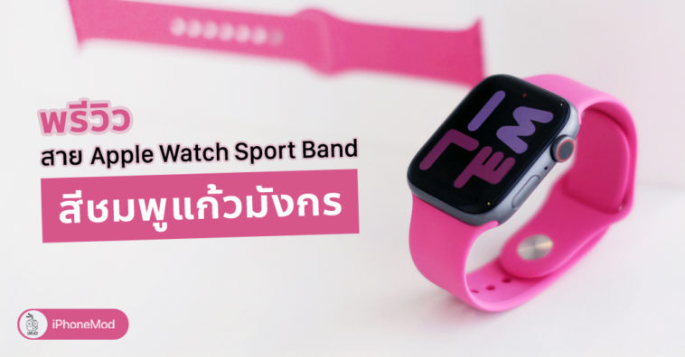 Apple Watch Sport Band Fruit Dragon New Color Preview Cover