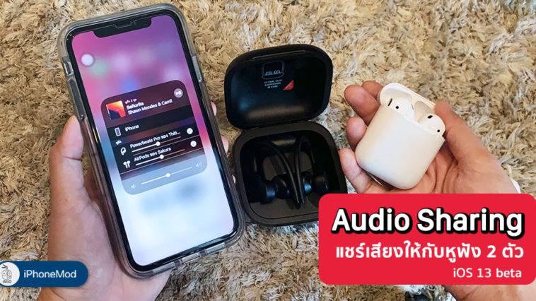 Audio Sharing Ios 13 Beta Developer