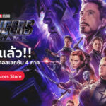 Avenger End Game Available Itunes Store Cover