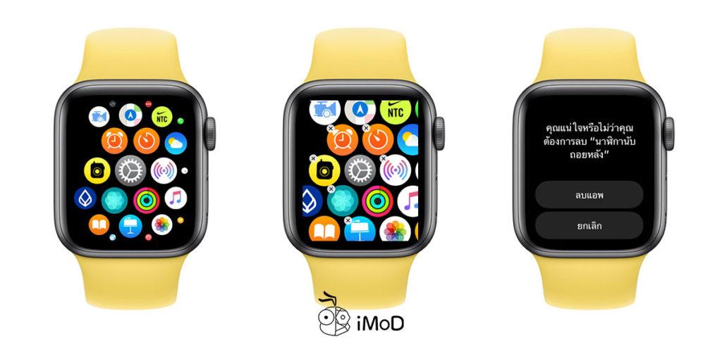 Built In Apps Apple Watch List Delete Watchos 6 Beta 3 Dev 1