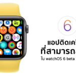 Built In Apps Apple Watch List Delete Watchos 6 Beta 3 Dev