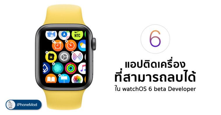Built In Apps Apple Watch List Delete Watchos 6 Beta 3 Dev