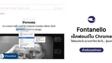 Check Font Element In Chrome Destop By Fontanello