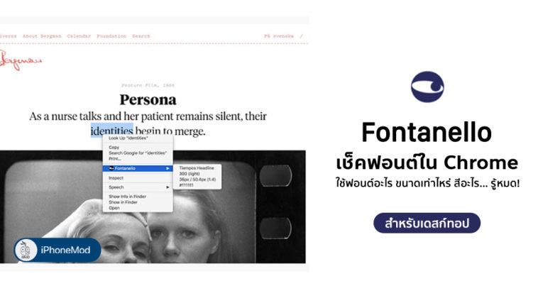 Check Font Element In Chrome Destop By Fontanello