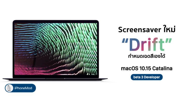 Drift New Screensaver Macos Catalina Beta 3 Developer