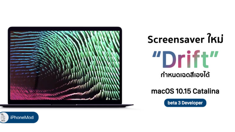 Drift New Screensaver Macos Catalina Beta 3 Developer