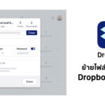 Dropbox Update Ios Add Dropbox Transfer Beta Cover