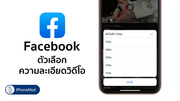 Facebook Ios Support Video Quality Option Cover