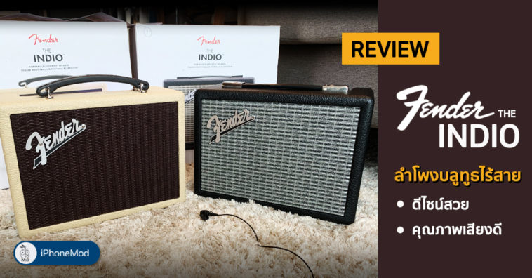 Fender Indio Bluetooth Speaker Review