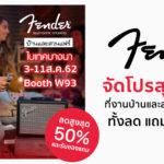 Fender Thailand Promotion Baan Lae Suan Fair 2019