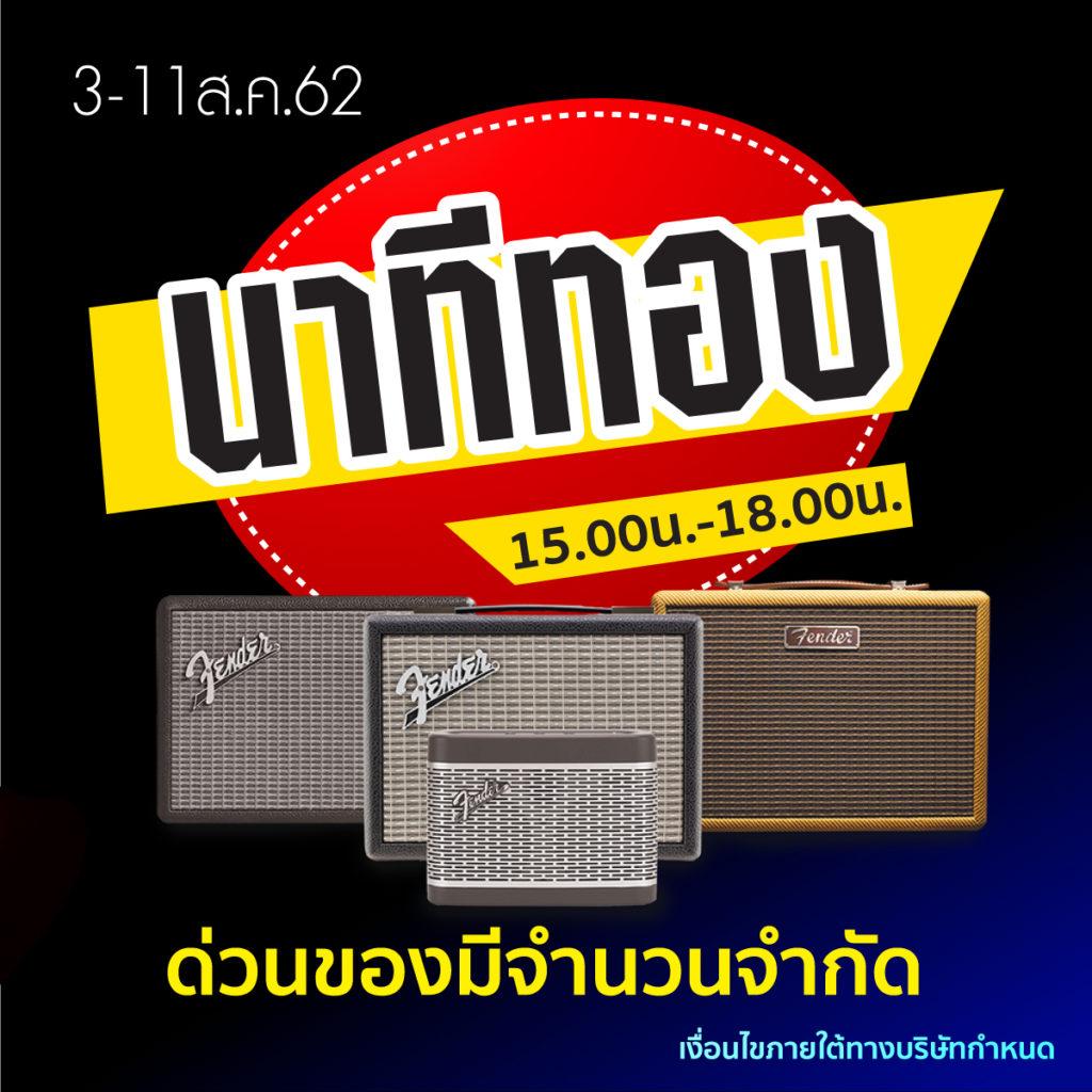 Fender Thailand Promotion Baan Lae Suan Fair 2019 3