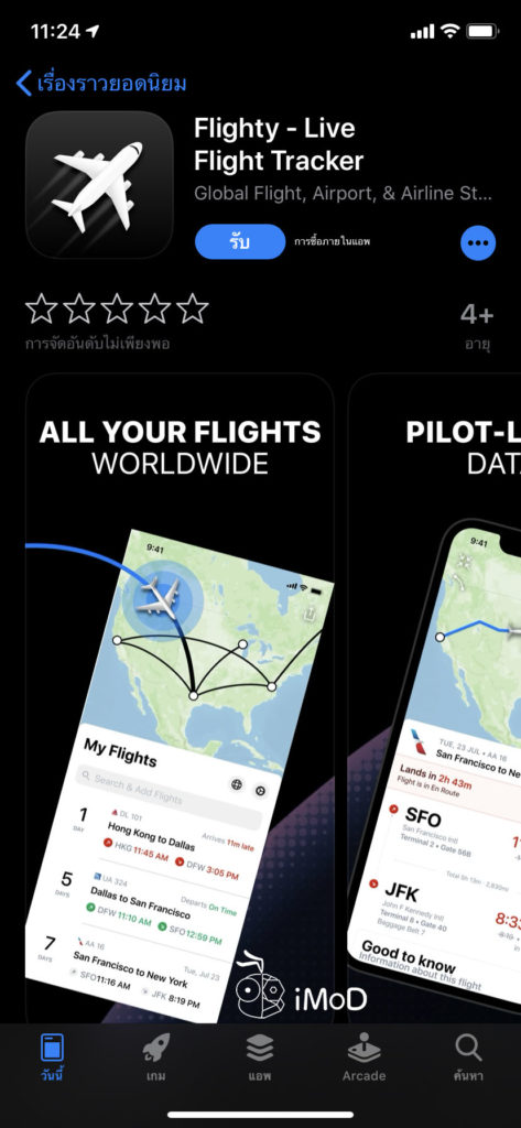 Flighty New App For Tracking Airplan Flight 3