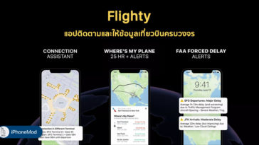 Flighty New App For Tracking Airplan Flight