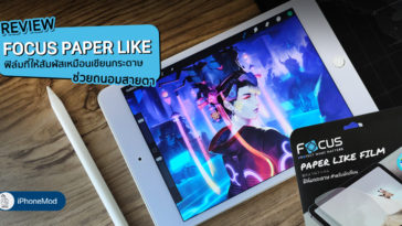 Focus Paper Like Film Ipad Mini Review Cover