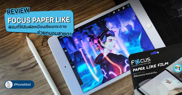 Focus Paper Like Film Ipad Mini Review Cover