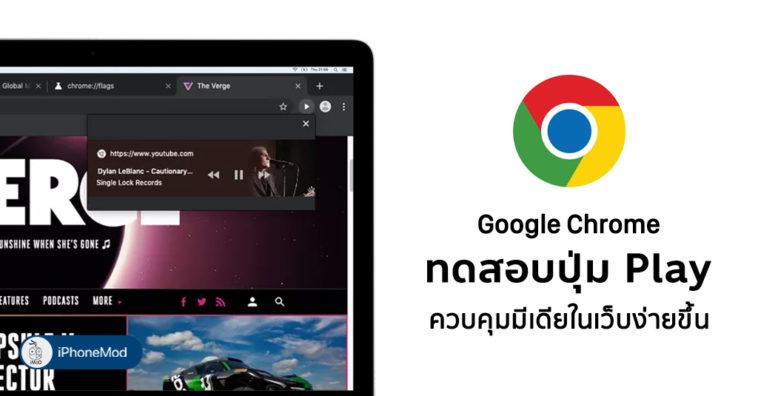 Google Testing Global Media Controls Chrome