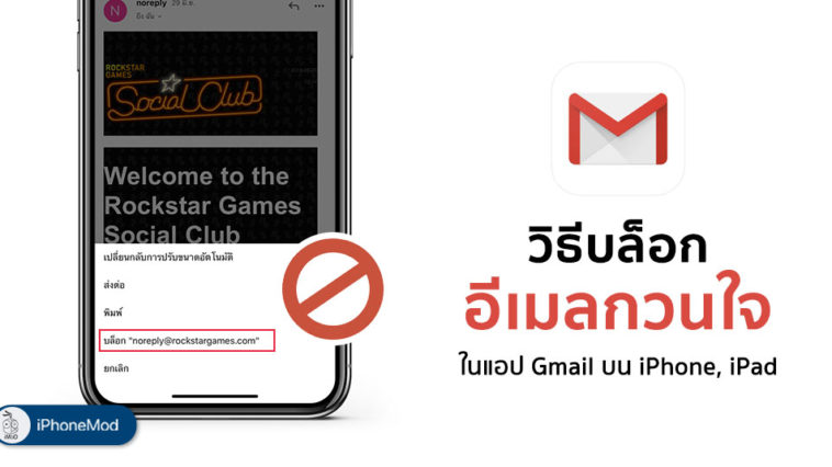 How To Block Spam Email Gmail Iphone Ipad Cover