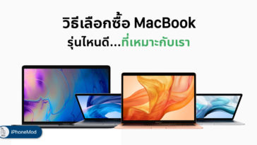 How To Choose Macbook For Yourself