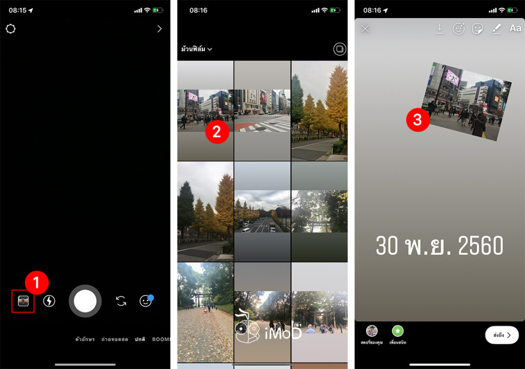 How To Create Photo Collage In Ig Story Iphone 1