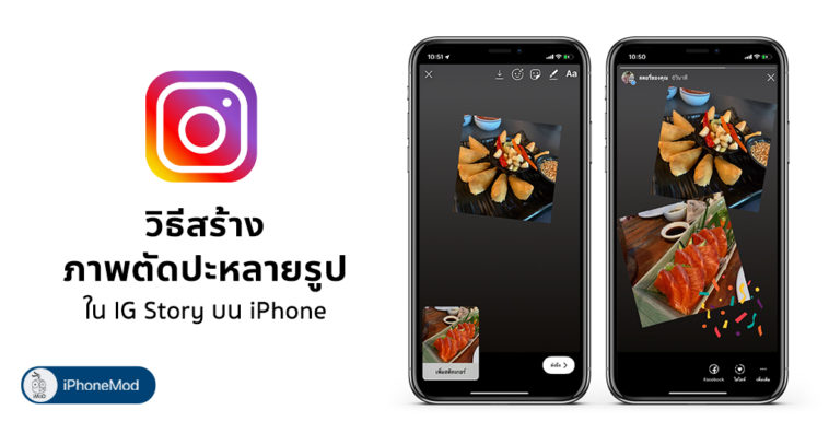 How To Create Photo Collage In Ig Story Iphone