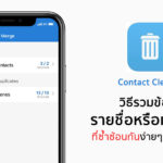 How To Merge Duplicate Contact Iphone By Contact Cleanup App